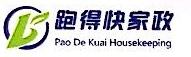 重庆跑得快家政服务有限公司 最新采购和商业信息