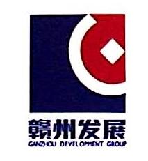 赣州发展融资租赁有限责任公司