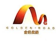 南京金色卖道广告传媒有限公司 最新采购和商业信息