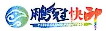 深圳市鹏冠数码图文有限公司 最新采购和商业信息