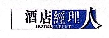海城大酒店有限公司