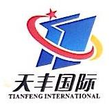 杭州天丰因私出入境中介服务有限公司