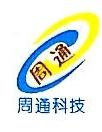 郑州周通通信器材有限公司