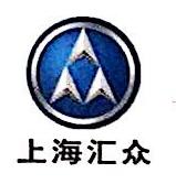 上海汇众经济发展有限公司