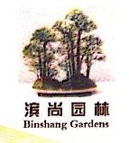南京滨尚园林工程有限公司 最新采购和商业信息