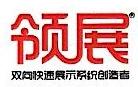济宁秀意会议展览服务有限公司 最新采购和商业信息