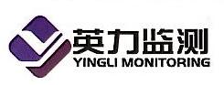 深圳市英力监测技术有限公司 最新采购和商业信息