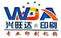 深圳市兴旺达印刷有限公司 最新采购和商业信息