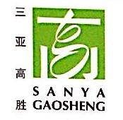 三亚高胜发展有限公司 最新采购和商业信息