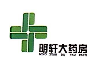 杭州明轩大药房有限公司 最新采购和商业信息