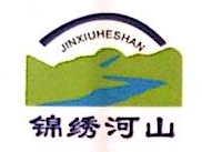 山西锦绣河山农业有限公司