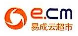 沙县易成电子商务有限公司 最新采购和商业信息