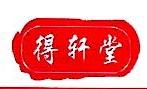 贵州得轩堂医药有限公司 最新采购和商业信息