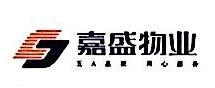 湖南嘉盛物业服务有限公司 最新采购和商业信息
