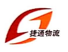 张家港市捷通物流有限公司 最新采购和商业信息