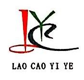 河北老曹椅业有限公司 最新采购和商业信息