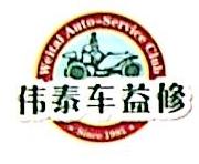 武汉伟泰车益修汽车销售服务有限公司 最新采购和商业信息