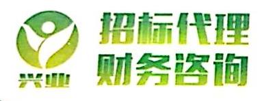 赣州兴业招标代理有限公司