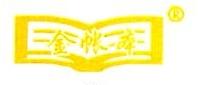 东莞市金帐本会计咨询服务有限公司 最新采购和商业信息