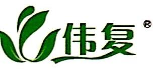 上海伟复环保科技有限公司