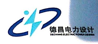 郑州德昌电力设计有限公司