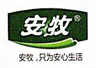 山东安牧乳业有限公司 最新采购和商业信息