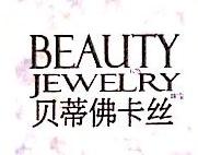 北京福运天下国际文化有限公司 最新采购和商业信息