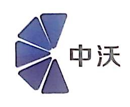 陕西中沃能源科技有限公司 最新采购和商业信息