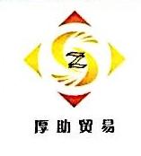 广州厚助贸易有限公司 最新采购和商业信息