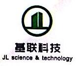 南昌基联科技有限公司 最新采购和商业信息