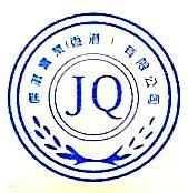深圳杰淇达实业有限公司 最新采购和商业信息