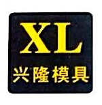 安义县兴隆模具有限公司 最新采购和商业信息