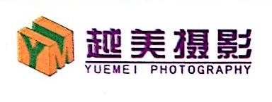 上海越美摄影图片制作有限公司 最新采购和商业信息