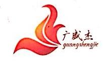 天津广盛杰消防工程有限公司 最新采购和商业信息