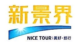 深圳新景界航空服务有限公司