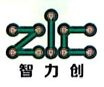 深圳市智力创电子科技有限公司 最新采购和商业信息