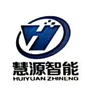 广州慧源智能科技有限公司 最新采购和商业信息