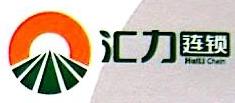 四川省汇力肥业有限公司 最新采购和商业信息