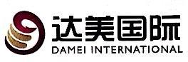 达美国际物流发展有限公司 最新采购和商业信息