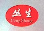 上海丛生实业有限公司
