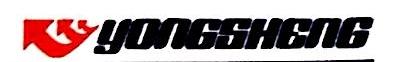 山东永盛橡胶集团有限公司 最新采购和商业信息