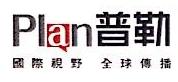深圳市普勒公关策划有限公司 最新采购和商业信息