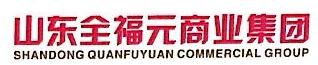 山东全福元商业集团有限责任公司