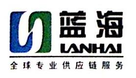 深圳市蓝海物流有限公司 最新采购和商业信息