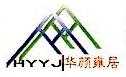 北京华颜装饰工程有限公司