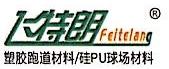 广州市盛邦康体场地材料有限公司 最新采购和商业信息