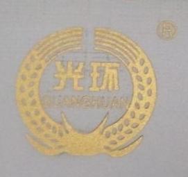 广东光环化肥有限公司 最新采购和商业信息