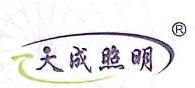 深圳市天成照明有限公司 最新采购和商业信息