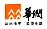 山东惠民华润纺织有限公司 最新采购和商业信息