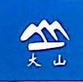 云南大山饮品有限公司
